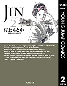 JIN―仁― 2 (ヤングジャンプコミックスDIGITAL)