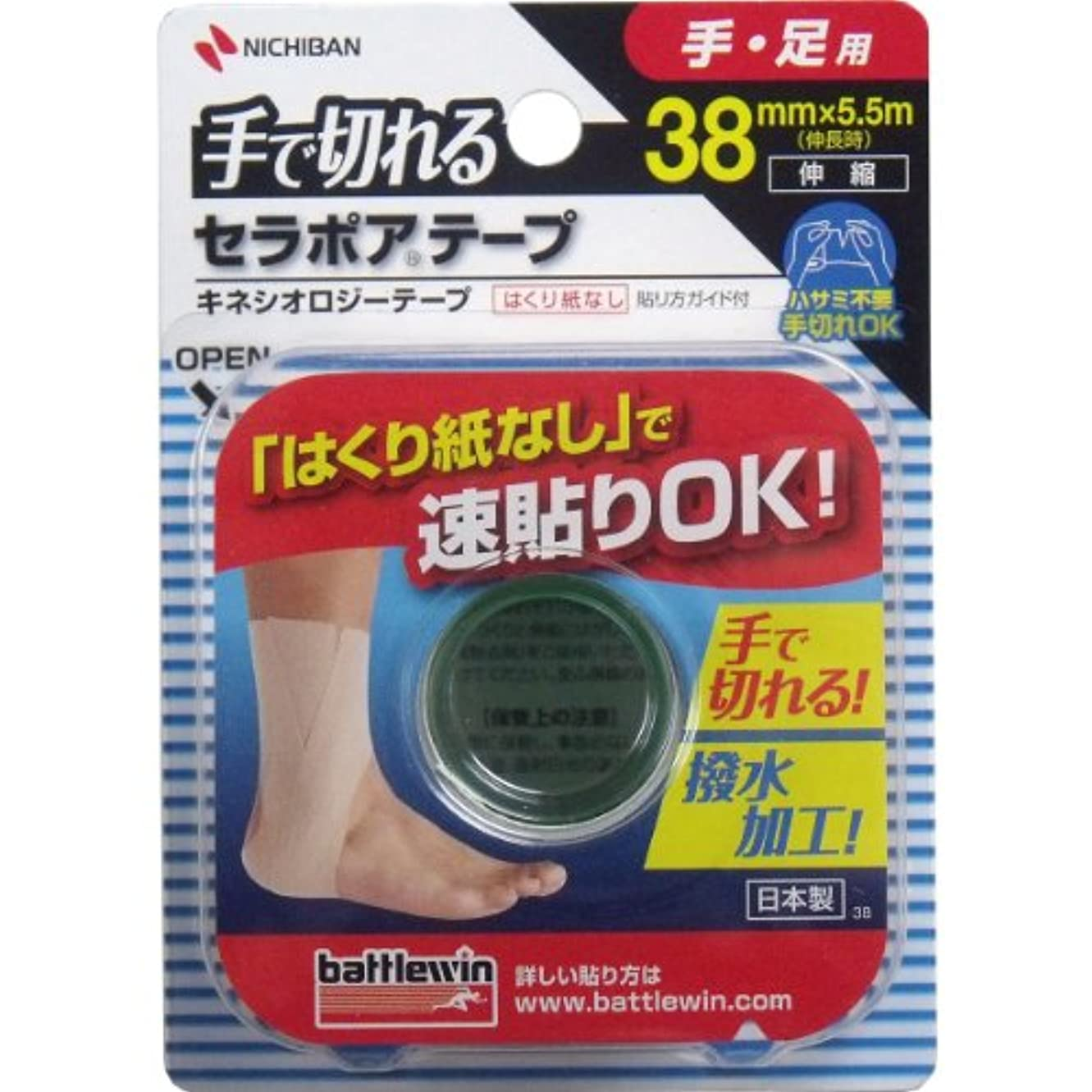 単語配分鉄道バトルウィン 手で切れるセラポアテープ 38mmX5.5m SEFX38F×20個セット