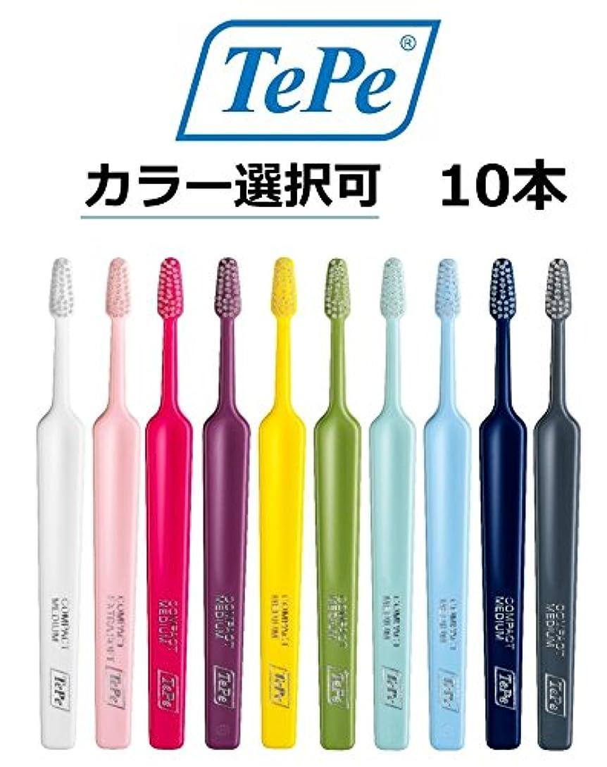 自発的クラッシュ願う色が選べる! テペ 歯ブラシ コンパクト X-ソフト(極やわらかめ) ヘザー 10本