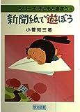 新聞紙で遊ぼう (シリーズ・子どもと遊ぼう (1))