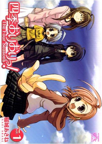 四季おりおりっ! 1 (IDコミックス 4コマKINGSぱれっとコミックス)の詳細を見る