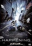 ハプニング[DVD]