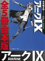 アーク9 全5冊合本版 (講談社ラノベ文庫)