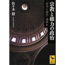 宗教と権力の政治 「哲学と政治」講義II (講談社学術文庫)