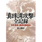 真珠湾攻撃・全記録―日本海軍・勝利の限界点