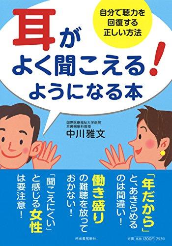 耳がよく聞こえる! ようになる本:自分で聴力を回復する正しい方法の詳細を見る