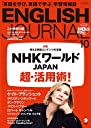 別冊 CD付 ENGLISH JOURNAL (イングリッシュジャーナル) 2018年 10月号