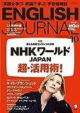 [音声DL付]ENGLISH JOURNAL (イングリッシュジャーナル) 2018年10月号 ~英語学習・英語リスニングのための月刊誌 [雑誌]