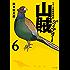 山賊ダイアリー(6) (イブニングコミックス)
