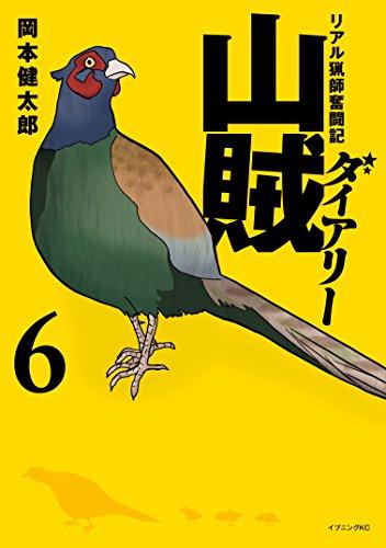 山賊ダイアリー(6) (イブニングコミックス)の詳細を見る