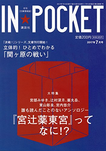 [画像:IN★POCKET 2017年 7月号]