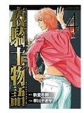 夜騎士物語(4) (漫画アクション)