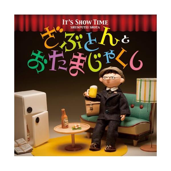 It's Show Time「ざぶとん」と「おた...の商品画像