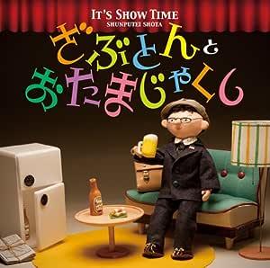 It's Show Time「ざぶとん」と「おたまじゃくし」