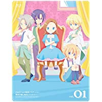 「乙女ゲームの破滅フラグしかない悪役令嬢に転生してしまった…」 Blu-ray vol.1