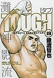 TOUGH 19 (ヤングジャンプコミックス)