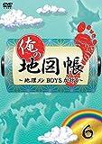 俺の地図帳〜地理メンBOYSが行く〜 6[BIBE-2696][DVD] 製品画像