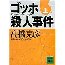ゴッホ殺人事件(上) (講談社文庫)