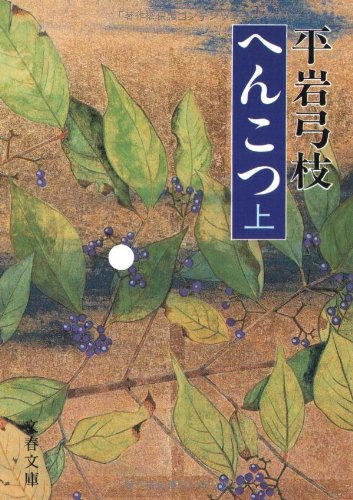 へんこつ(上) (文春文庫 (168‐35))の詳細を見る