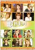 歌ドキッ!〜POP CLASSICS〜 Vol.11