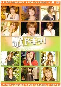 歌ドキッ! POP CLASSICS Vol.11 [DVD]