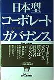 日本型コーポレートガバナンス (B&Tブックス)