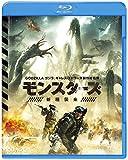 モンスターズ/新種襲来 ブルーレイ&DVDセット(初回仕様/2枚組/特製ブックレット付) [Blu-ray]