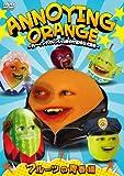 ANNOYING ORANGE ~アノーイングオレンジの胸やけ気味な大冒険フルーツの青春編[DVD]