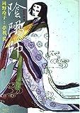陰陽師 (1) (バーガーSCデラックス (327))