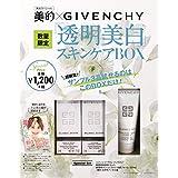 美的×GIVENCHY「透明美白スキンケア」BOX