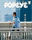 POPEYE(ポパイ) 2019年 5月号 [ぼくのまち、東京。] [雑誌]