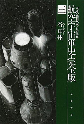 航空宇宙軍史・完全版 三 最後の戦闘航海/星の墓標 (ハヤカワ文庫JA)の詳細を見る
