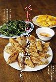 ベトナムかあさんの味とレシピ: 台所にお邪魔して、定番の揚げ春巻きから伝統食までつくってもらいました!