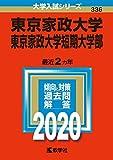 東京家政大学・東京家政大学短期大学部 (2020年版大学入試シリーズ)