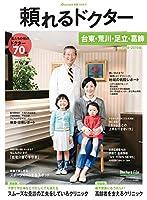 頼れるドクター 台東・荒川・足立・葛飾 vol.4 2018-2019版 ([テキスト])