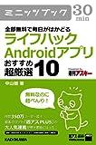 全部無料で毎日がはかどる ライフハックAndroidアプリ おすすめ超厳選10 (カドカワ・ミニッツブック)