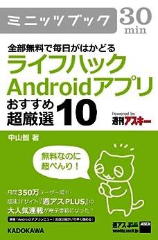 [中山 智]の全部無料で毎日がはかどる ライフハックAndroidアプリ おすすめ超厳選10 (カドカワ・ミニッツブック)