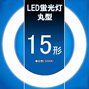 led蛍光灯 丸型15w形 昼白色 ledサークライン¢170mm G10q 15W型 グロー式工事不要 (15形, 昼白色)