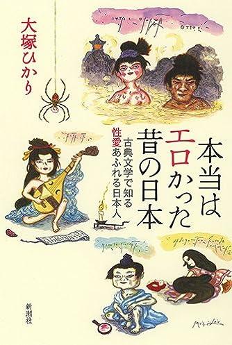 本当はエロかった昔の日本:古典文学で知る性愛あふれる日本人