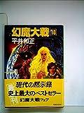 幻魔大戦〈10〉 (1981年) (角川文庫)
