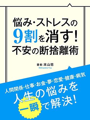 悩み・ストレスの9割を消す! 不安の断捨離術 (SMART BOOK)