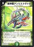 デュエルマスターズ DM09-019-R 《緑神龍アンリストヴァル》