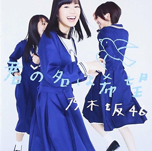 君の名は希望(DVD付B)