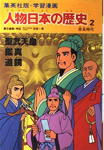 学習漫画 人物日本の歴史―集英社版〈2〉聖武天皇・鑑真・道鏡―奈良時代