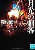 月光の刺客 (実業之日本社文庫)