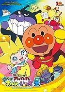 【Amazon.co.jp限定】それいけ! アンパンマン かがやけ! クルンといのちの星 (バンダナ2枚セット付) [DVD]