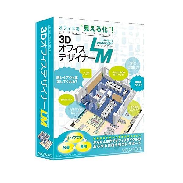 3DオフィスデザイナーLMの商品画像