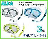 アルカ 大人用マスク&スノーケル2点セット PVC製 W2000A (イエロー)
