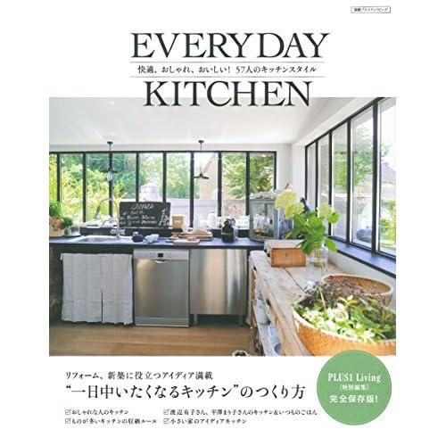 EVERYDAY KITCHEN―快適、おしゃれ、おいしい! 57人のキッチンスタイル (別冊PLUS1 LIVING)