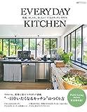 EVERYDAY KITCHEN―快適、おしゃれ、おいしい! 57人のキッチンスタイル (別冊PLUS1 LIVING) 画像